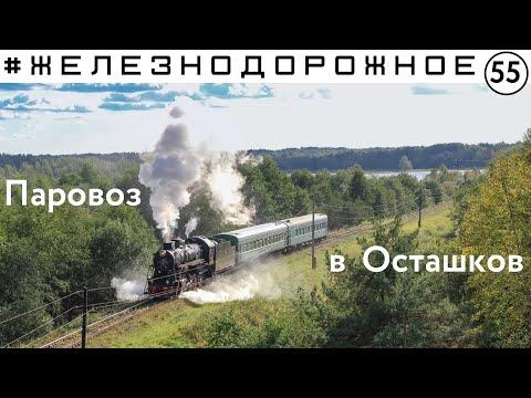 Да ладно! В России в регулярном расписании поезд под паровозной тягой! Железнодорожное - 55 серия