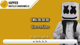 แปลเพลง Happier - Bastille & Marshmello