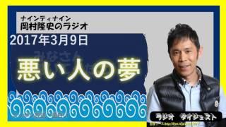 悪い人の夢【2017年3月9日】ナインティナイン岡村隆史のオールナイトニッポン