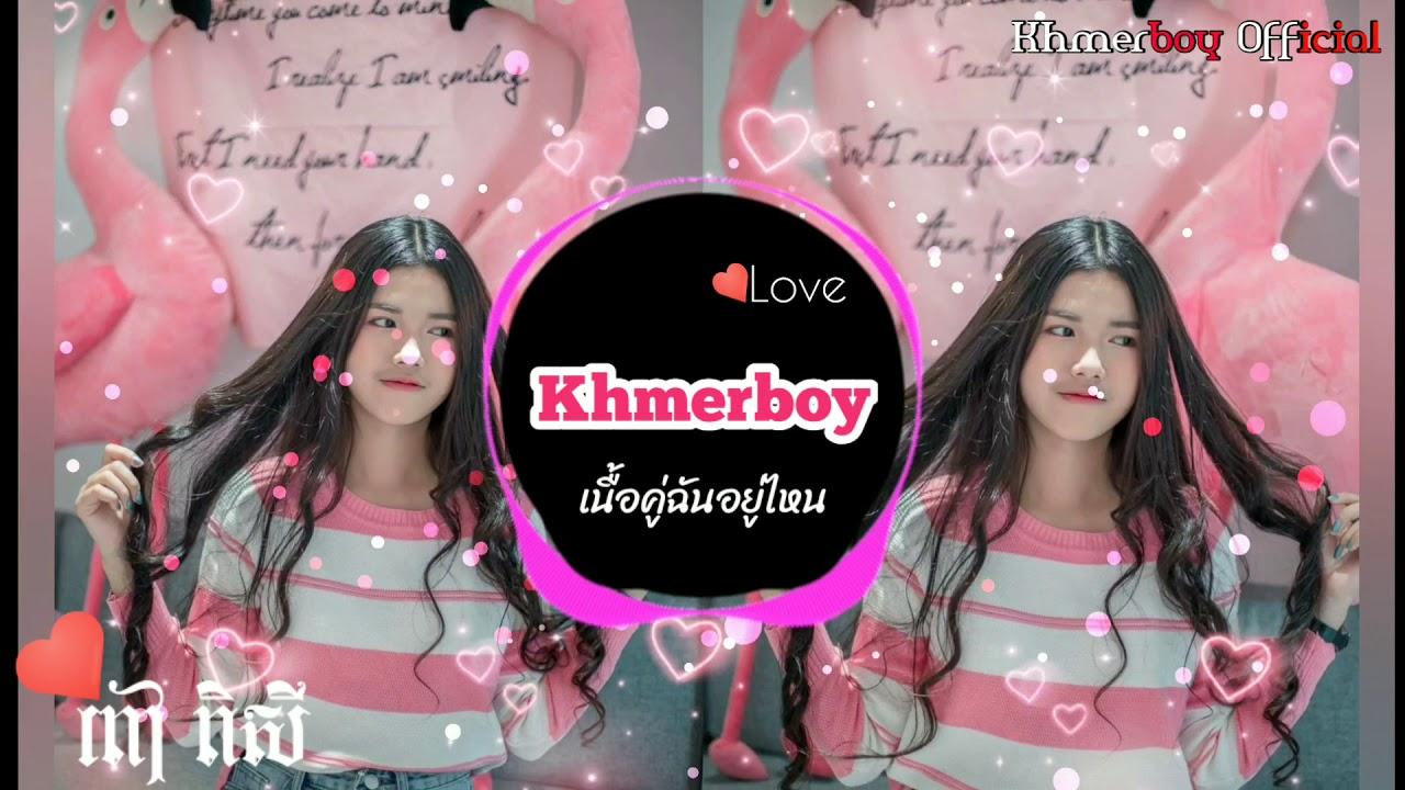 『 ♪ Thai Song』เนื้อคู่ฉันอยู่ไหน || Sweet Boy || Audio