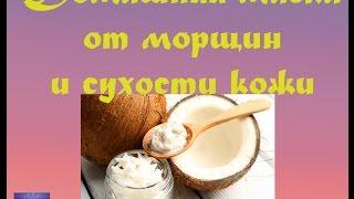 видео Кокосовое масло от морщин