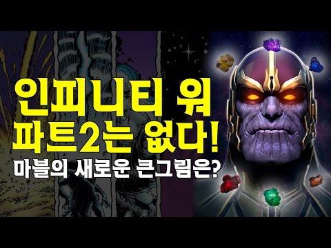 통합� �피니티 워 마블� 새로운 �그림�?! - (�피니 스톤 Part2)