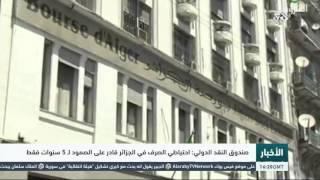 التلفزيون العربي | صندوق النقد الدولي: احتياطي الصرف في الجزائر قادر على الصمود لـ 5 سنوات فقط