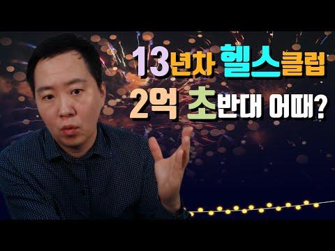 [부동산경매]13년차 헬스클럽 2억 초반대 어때