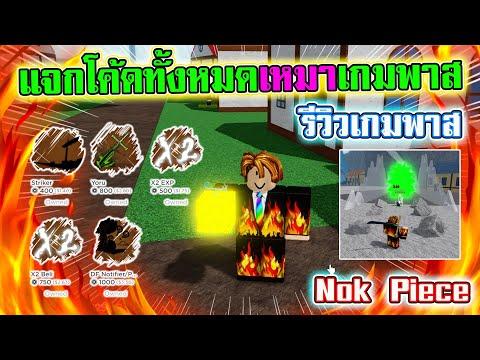 Nok Piece : ซื้อเกมส์พาสทั้งหมดและรีวิว แจกโค้ดทั้งหมด สุ่มผลโชว์