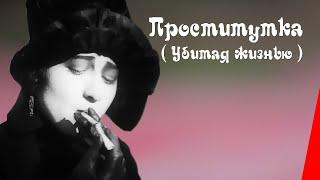 Проститутка (Убитая жизнью) / Prostitute (1926) фильм смотреть онлайн