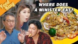 Are Minister Edwin Tong's Recommendations Food King Good?!