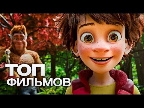10 ЛУЧШИХ МУЛЬТФИЛЬМОВ (2017)