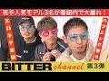 BITTER チャンネル Vol.03【若手人気モデル3名がXmasトークで大暴れ!】