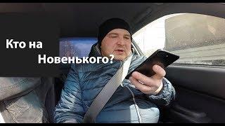 видео Отзывы о московском такси и таксомоторных фирмах
