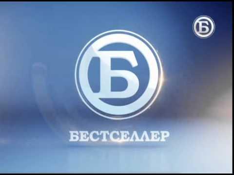 Программа передач русский бестселлер на сегодня