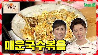 색다른 손님 초대 요리! | #매운국수볶음 |  최신애…