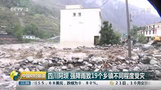 [中国财经报道]四川阿坝 强降雨致19个乡镇不同程度受灾| CCTV财经