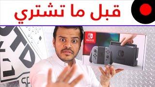 معلومات لازم تعرفها قبل ما تشتري جهاز نينتندو سويتش Nintendo Switch