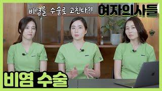 [여자의사들] 비염으로 고생 많으시죠? | 서울대 의대…