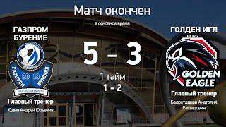 Обзор Кубок России II этап Газпром Бурение Голден Игл 5_3