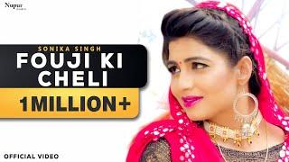 Fouji Ki Cheli Sonika Singh Vinod Morkheriya | Latest Haryanvi Songs Haryanavi 2018 | Nav Haryanvi