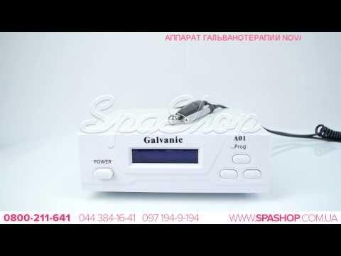 Аренда аппарата гальванотерапии Nova A01 Видео обзор / Spashop.com.ua