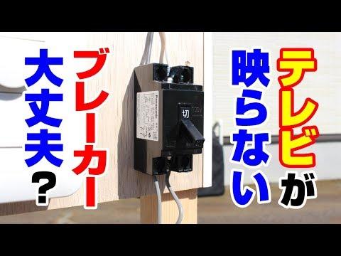 テレビが映らない・受信できない原因 ブレーカー落ち【新潟の電気設備工事会社】