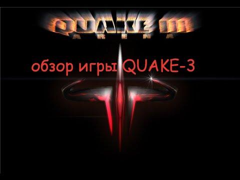 обзор игры QUAKE 3