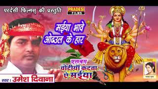 Maiya Ke Bhawe Odhaulwa Ke Har | Durga Puja DJ Songs | Singer Umesh Diwana