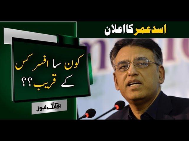 Asad Umer Media Talk   Neo News