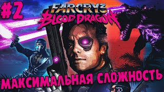 ПРОХОЖДЕНИЕ Far Cry 3: Blood Dragon ∎ МАКСИМАЛЬНАЯ СЛОЖНОСТЬ #2