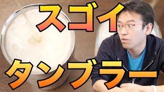 チャンネル登録よろしくお願いします! → http://goo.gl/AI0Lri 】 ※初...