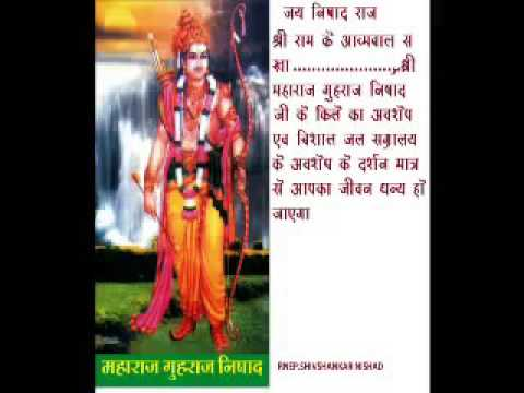 Nishad Raj Kila of Sringverpur