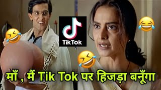 Koi mil gya world best hindi funny dubbing video By B4Bakchod