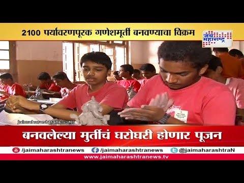 Pune school student made 2100 Eco-friendly Ganesh Idol in Ramanbaug school
