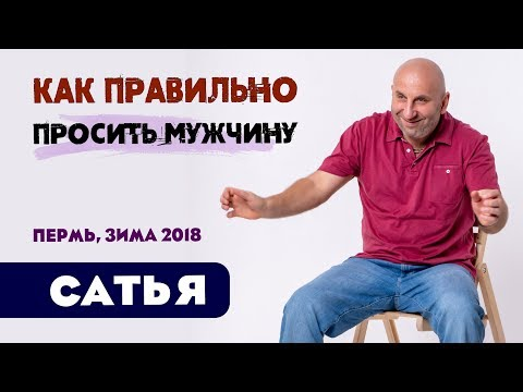 Сатья • Как просить мужчину о поддержке. Пермь, зима 2018