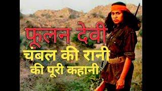#फूलन देवी  Phoolan Devi  Bandit Queen Phoolan…