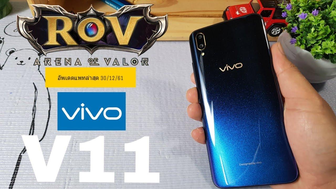 VIVO V11 เล่นเกมส์ ROV อัพเดตแพทล่าสุด 30/12/61