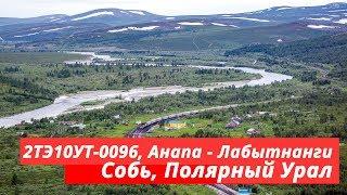 2TE10UT-0096 with a passenger train, Sob', Polar Ural