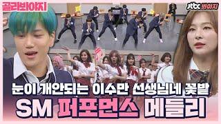Download lagu [골라봐야지] [SM 퍼포먼스 모아보기] 이수만네 꽃밭 스엠 아이돌 댄스 메들리 모음ㅣ아는형님ㅣJTBC 210220 방송 외