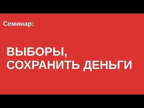 Олег Соскин про 2018 год: Путин-император и экономика «спасайся кто может»из YouTube · Длительность: 1 час12 мин43 с
