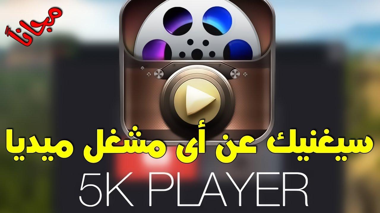 شرح برنامج 5kPlayer مشغل جميع الميديا (الكل في واحد)