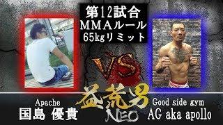 MASURAO-NEO-vol.9第12試合 Apache 国島優貴 VS Good side gym AG aka a...