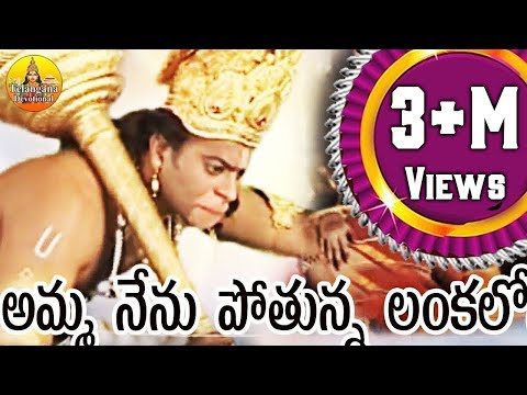 Amma Nenu Potunna Lankaloniki - Part 1 || Jadala Ramesh songs || Anjaneya Swamy Devotional Songs