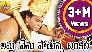 Amma Nenu Potunna Lankaloniki Part 1  Jadala Ramesh Songs  Anjaneya Swamy Devotional Songs