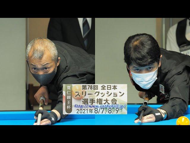 第78回 全日本3C選手権《決勝》:船木耕司 vs 新井達雄