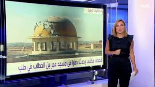 #أنا_أرى تدمير أجزاء من مسجد عمر بن الخطاب في حلب