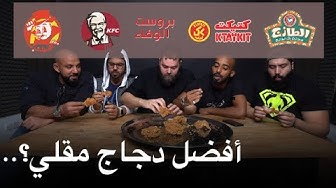 اختبار أفضل دجاج مقلي في السعودية؟ 🍗🇸🇦 الاختبار الحقيقي