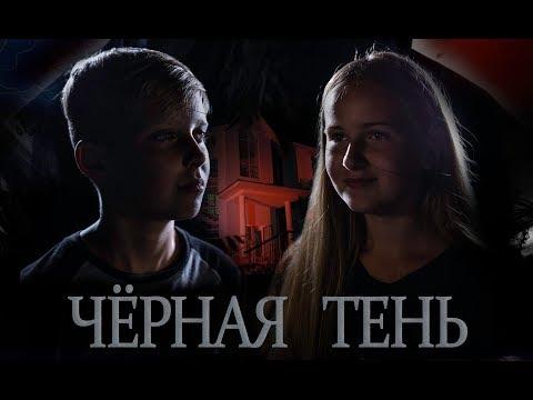 Фильм ЧЕРНАЯ ТЕНЬ. Детская студия КиноНива, 2 смена, 2019