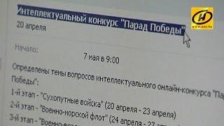 Онлайн-конкурс «Парад Победы» стартовал в БГУ