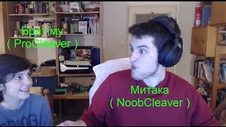 Noobcleaver Stream Compilation #2.