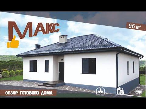"Обзор дома по проекту ""Макс"""
