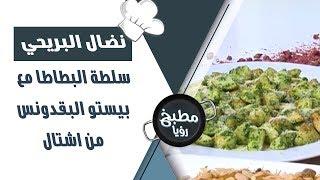 سلطة البطاطا مع بيستو البقدونس من اشتال - نضال البريحي