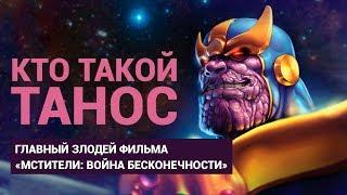Кто такой Танос – главный злодей фильма «Мстители: Война Бесконечности»